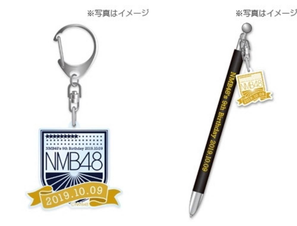 【NMB48】NMB48オフィシャルショップ「9th Birthdayグッズ」と送料無料&9周年記念キャンペーンなど