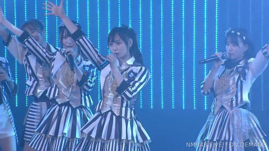 【NMB48】22枚目シングル「初恋至上主義」のチームBⅡバージョンが劇場公演で初披露