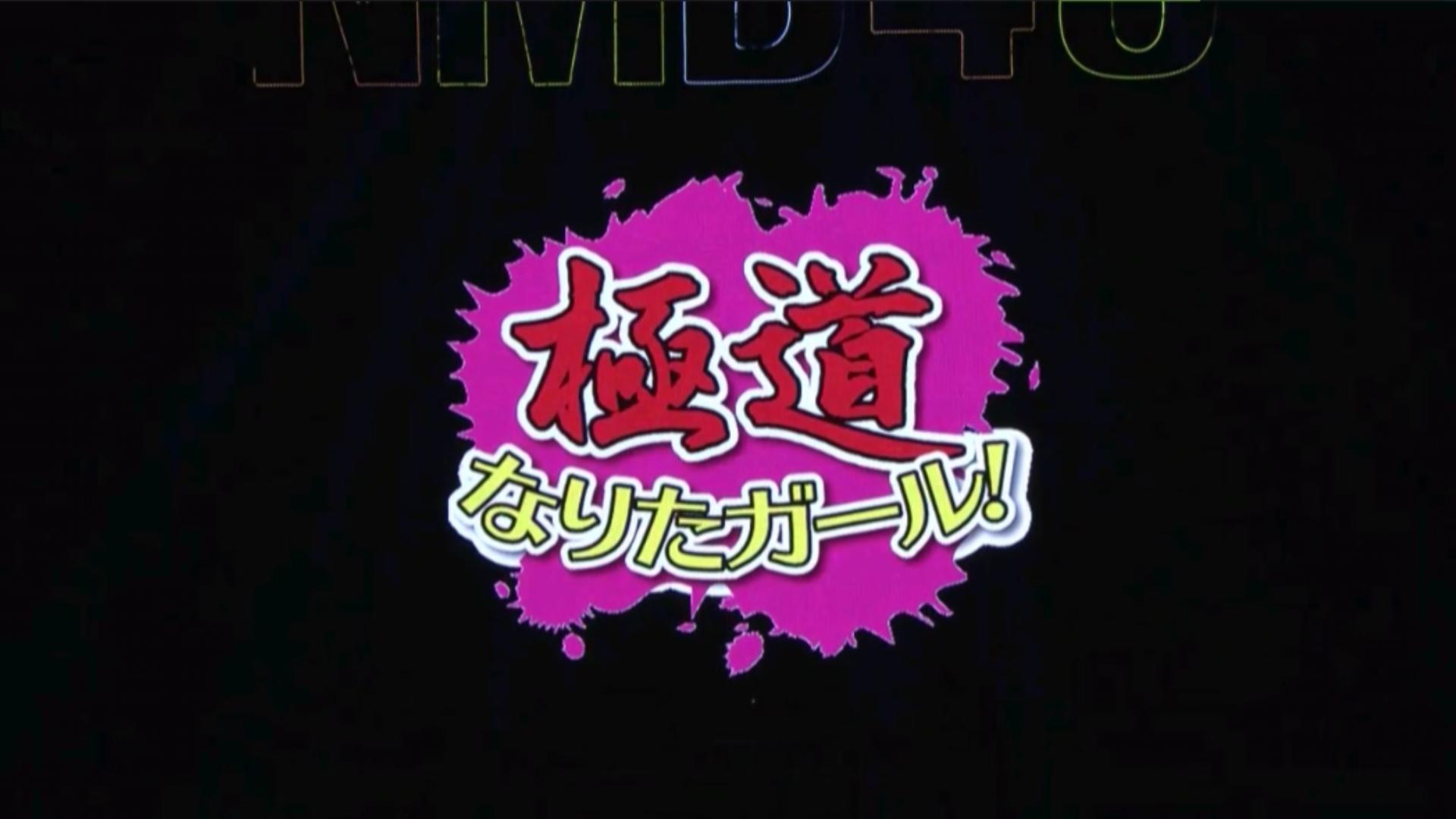 極道なりたガール・可憐flowerの「第2話」が10月に配信-018