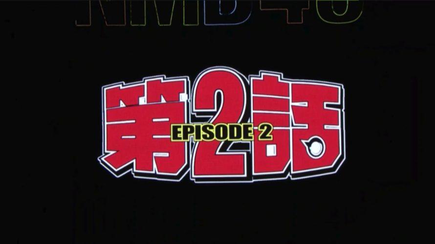 【NMB48】「極道なりたガール」と「ヒーロー少女可憐Flower」の「第2話」が10月中にYou Tubeで生配信