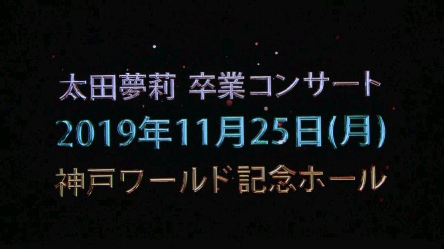 【NMB48】11/25・神戸ワールド記念ホールで「太田夢莉卒業コンサート」、11/17・東京国際フォーラムホールCで「太田夢莉ソロライブ」が開催決定