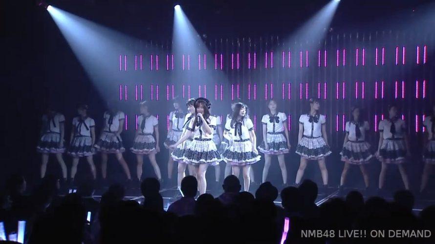 【NMB48】チームM「誰かのために」公演で新メドレー【 HA! / パンパン パパパン】を披露