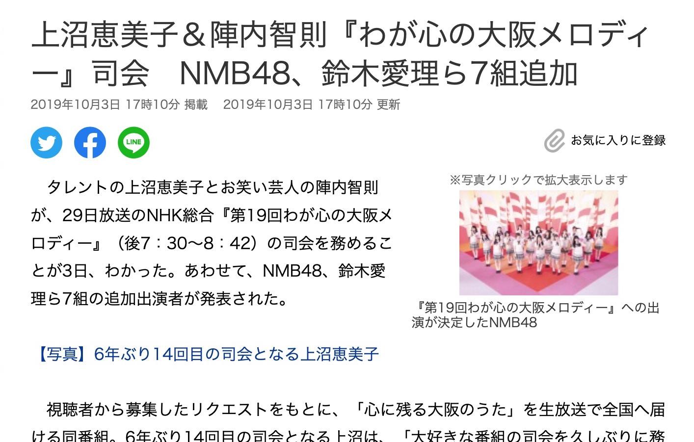 【NMB48】10月29日放送「第19回 わが心の大阪メロディー」にNMB48が出演