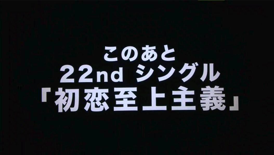 NMB48「初恋至上主義」初披露-088