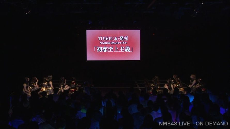 【NMB48】22ndシングル「初恋至上主義」と太田夢莉ソロ曲「Acting tough」のMV劇場初披露。You Tubeで公開。