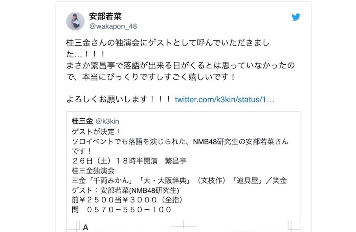 【安部若菜】わかぽんが10月26日に繁昌亭で開催される「桂三金独演会」にゲスト出演