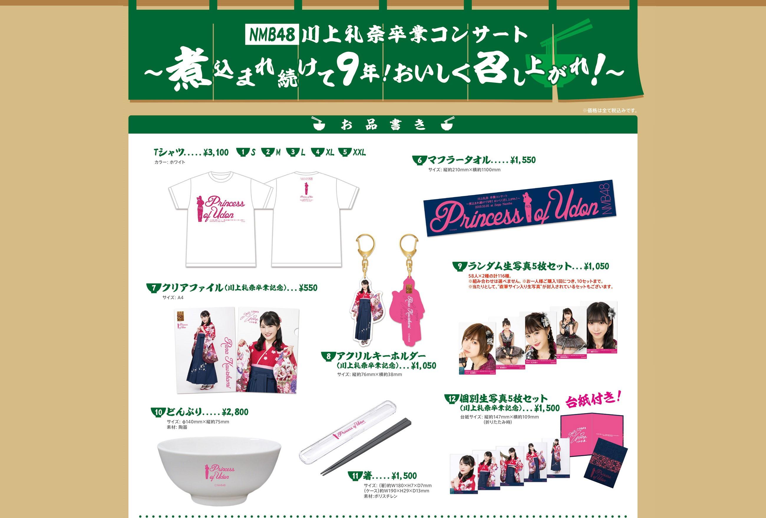 【NMB48】川上礼奈卒業コンサート「煮込まれ続けて9年!おいしく召し上がれ!」のグッズが発表