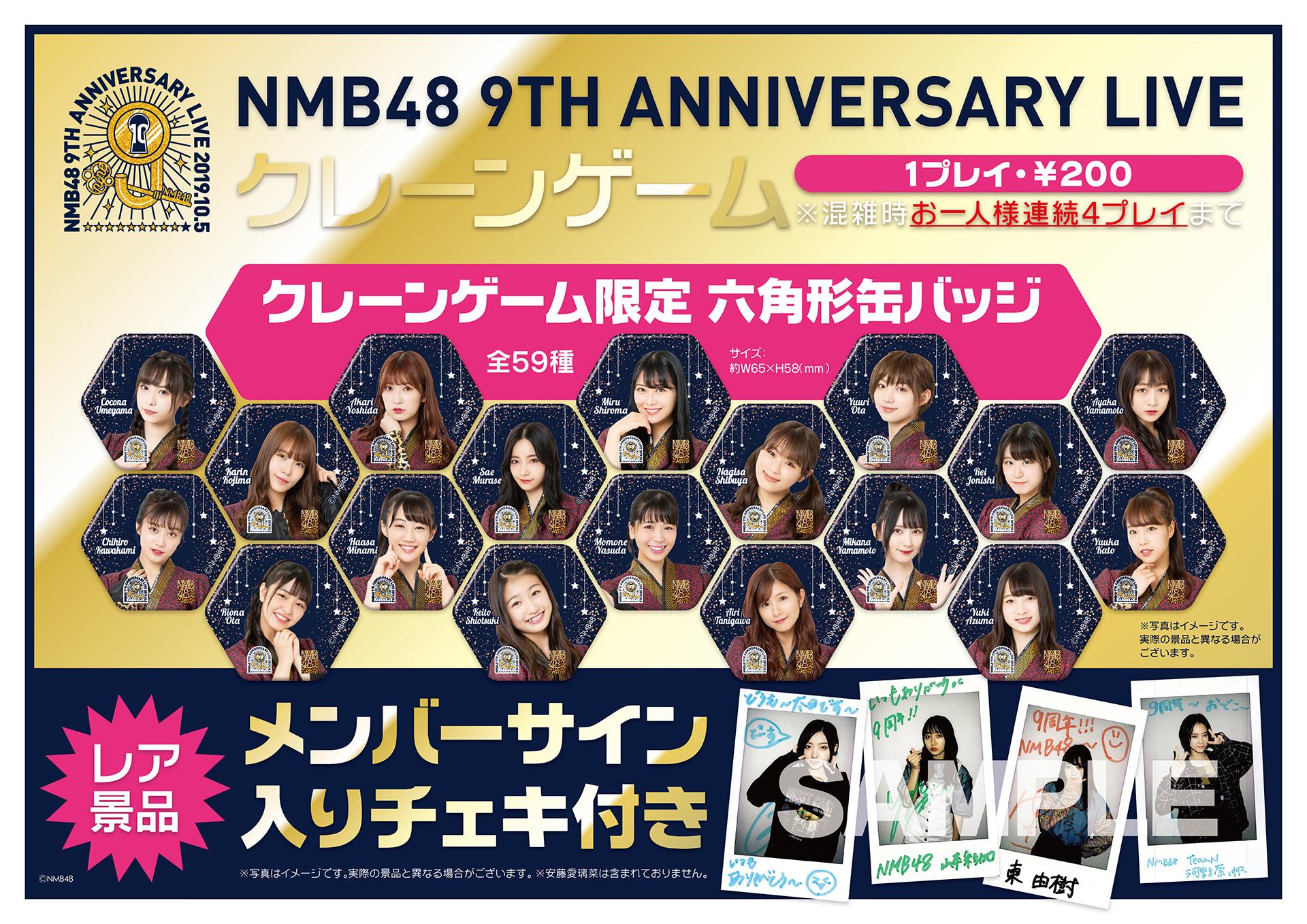 【NMB48】10.5大阪城ホール「NMB48 9th Anniversary LIVE」グッズ販売は9時半から