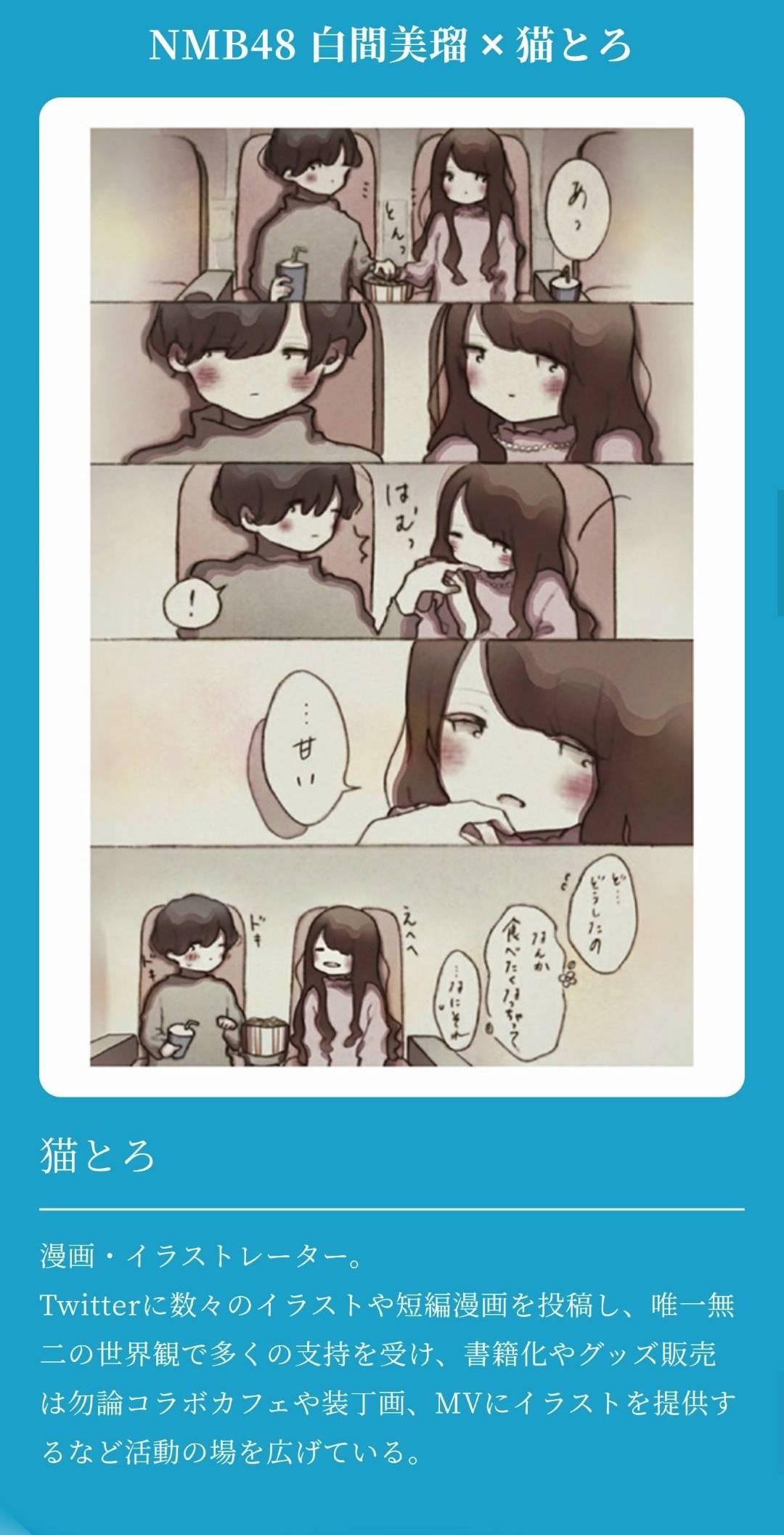 「キュンコマ漫画」白間美瑠×猫とろの画像