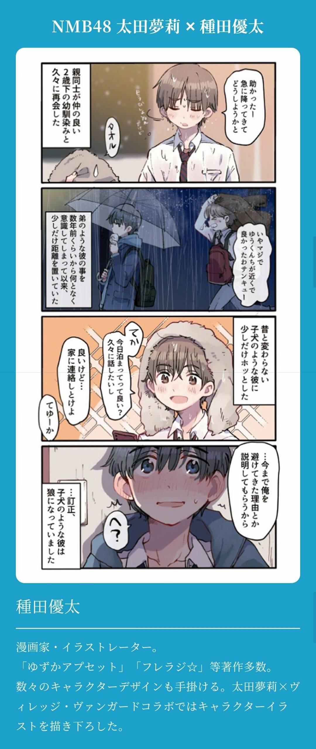 「キュンコマ漫画」太田夢莉×種田優太の画像