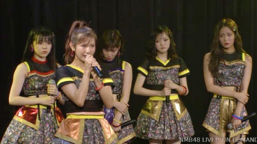 【谷川愛梨】あいりがNMB48卒業発表。12月19日に卒業コンサート、12月末までの活動予定。【コメント全文掲載】