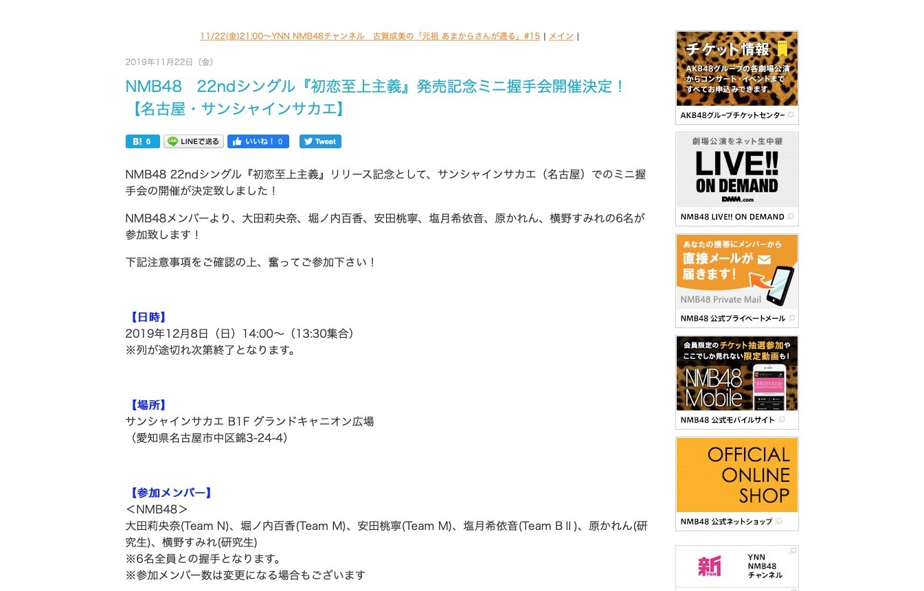 【NMB48】12月8日にサンシャインサカエで大田莉央奈、堀ノ内百香、安田桃寧、塩月希依音、原かれん、横野すみれが参加の『初恋至上主義』ミニ握手会を開催