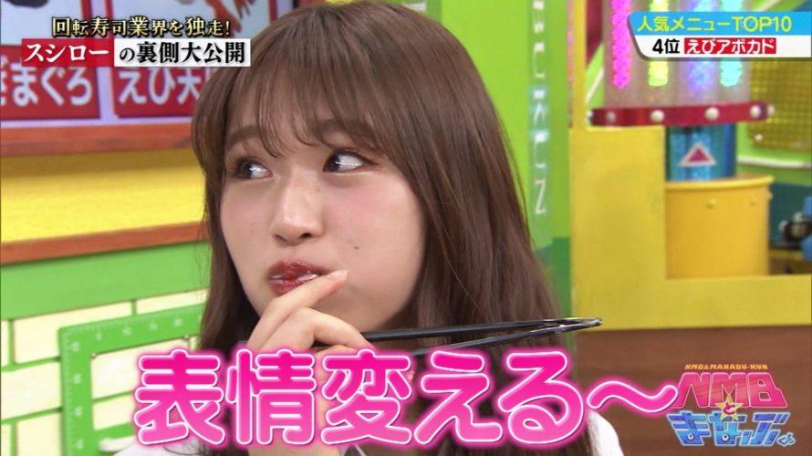 【NMB48】11/1放送「NMBとまなぶくん」#332の画像。日本一の回転寿司チェーン店・スシローの裏側。