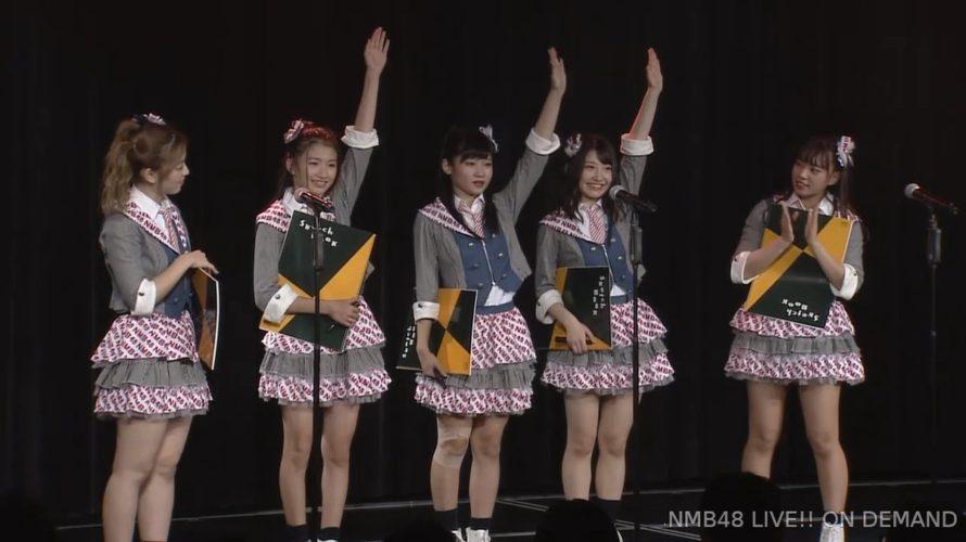 【NMB48】11/1「難波愛〜今、小嶋が思うこと〜」公演・なんば女学院お笑い部「NMB48大喜利」のお題と回答