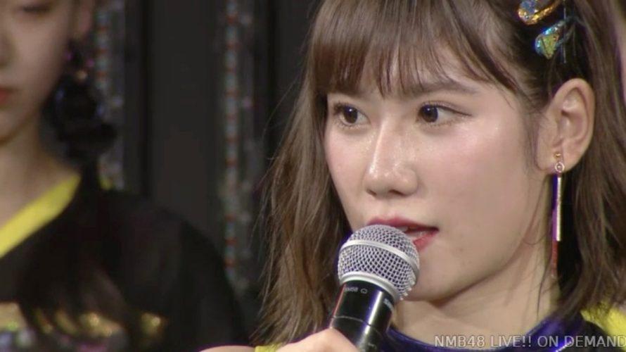 【NMB48】石田優美21歳の生誕祭まとめ。ツアー選抜の次はシングル選抜へ。【手紙・スピーチ全文掲載】