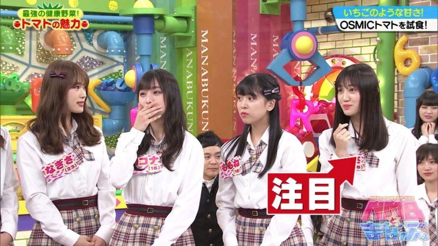 【NMB48】11月8日に放送された「NMBとまなぶくん」#333の画像。トマトの魅力
