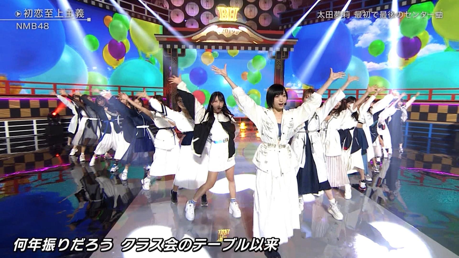 【NMB48】新選抜が出演した11月13日放送「ベストヒット歌謡祭」の画像。初恋至上主義を披露