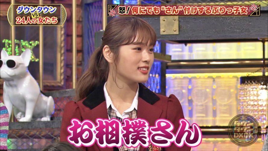【渋谷凪咲】なぎさが出演した11月21日に放送された「ダウンタウンDXDX」の画像。