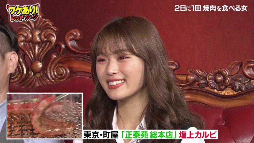 【渋谷凪咲】なぎさが出演した11月23日放送「ワケあり!レッドゾーン」の画像。スーパー焼肉女。