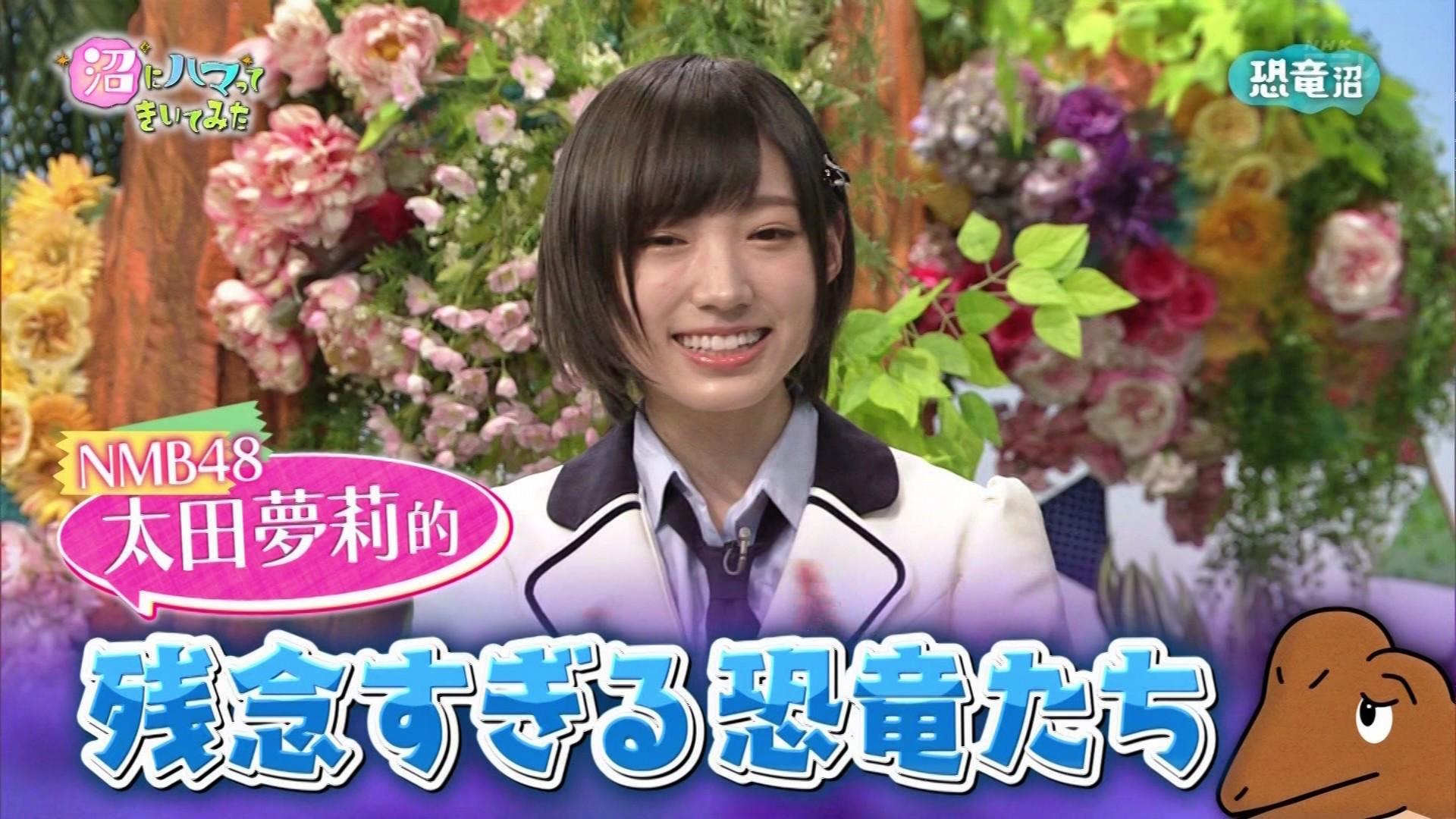 【太田夢莉】ゆーり出演・11/26にNHK Eテレで放送された「沼にハマってきいてみた」の画像。恐竜沼