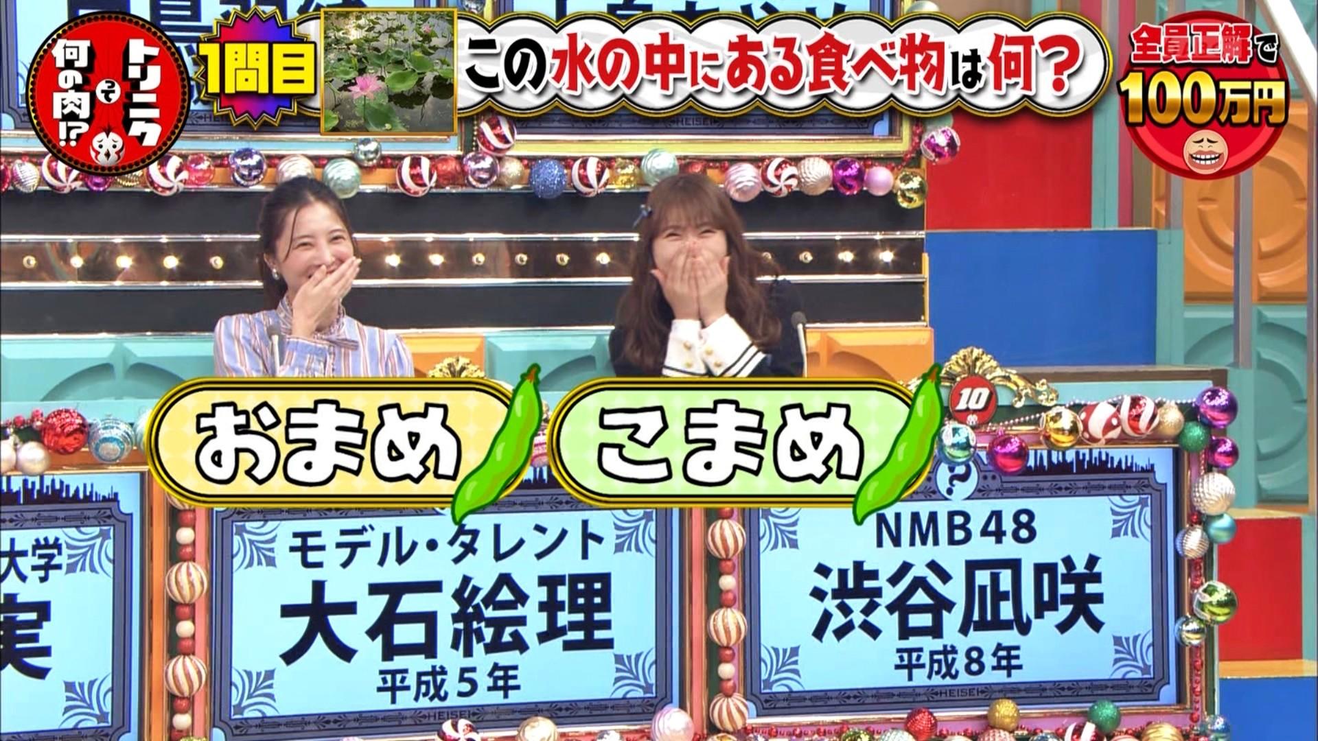 【渋谷凪咲/山田菜々】なぎさ・ななたん出演 11月26日放送「トリニクって何の肉!?」の画像。