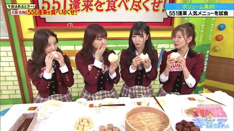 【NMB48】11月29日放送「NMBとまなぶくん」#336の画像。551蓬莱特集でももかが初出演