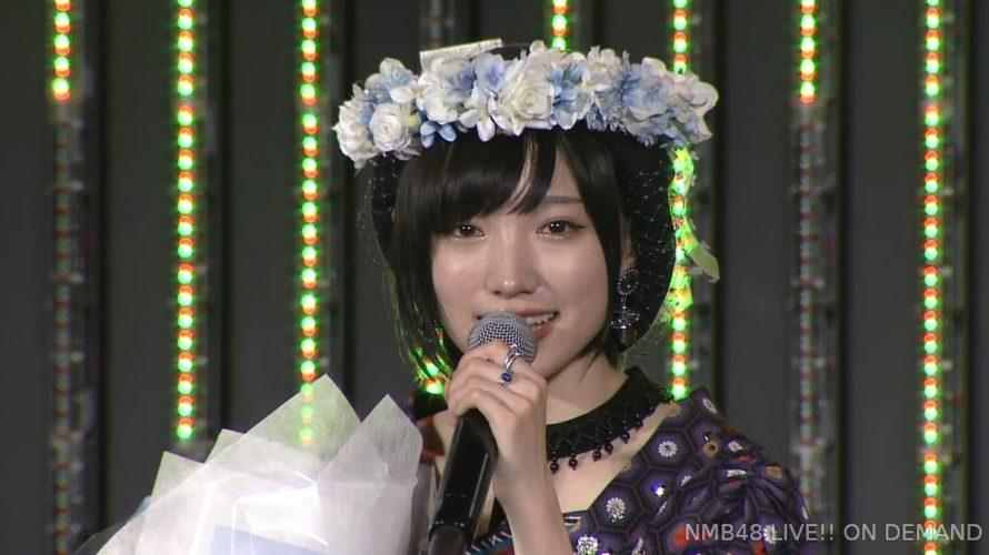 【NMB48】太田夢莉卒業公演まとめ。これからもお互いに支え合う関係性でいられたらいいな【スピーチ全文掲載】