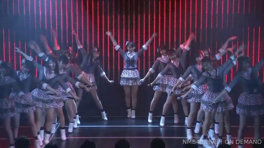 【NMB48】22ndシングル「初恋至上主義」難波愛公演バージョンが劇場初披露。