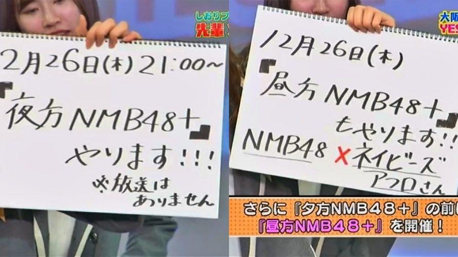 【NMB48】12月26日に大阪YES THEATERで「夜方NMB48+」と「昼方NMB48+」が開催【放送なし】