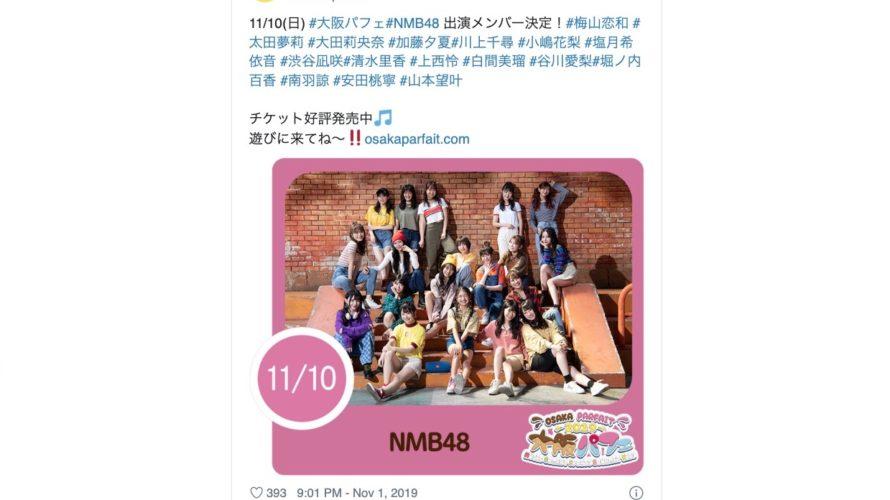 【NMB48】11/10に万博記念公園・お祭り広場で開催される大阪パフェの出演メンバー16名が発表。