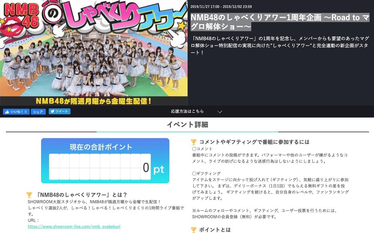 【NMB48】NMB48のしゃべくりアワー1周年企画 「Road to マグロ解体ショー」の開催が決定。