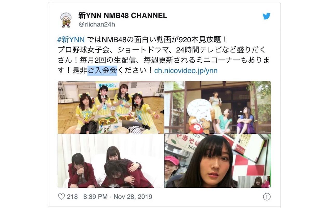 【NMB48】新YNNが全動画ニコニコに移行完了。移転キャンペーンも実施。宣伝ツイートに心の声がでてる。