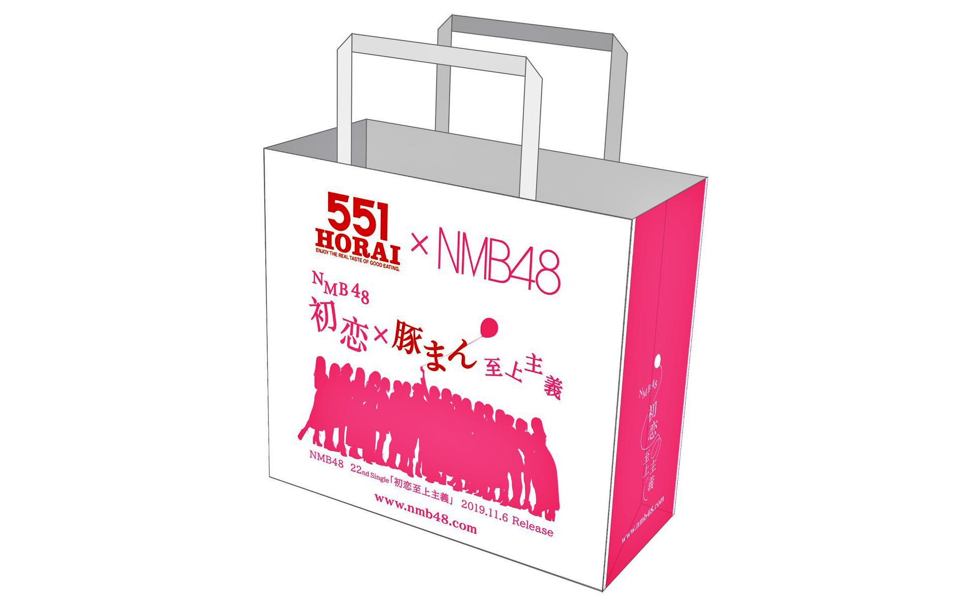 【NMB48】「初恋至上主義」発売記念で「NMB48×551蓬莱」コラボ紙袋「初恋×豚まん至上主義」が11月9日からなんばウォーク店で配布