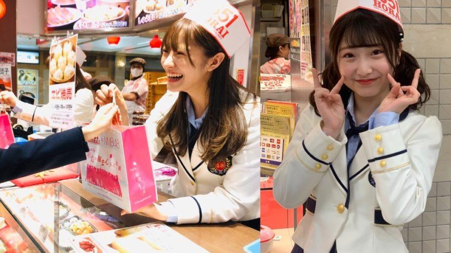【NMB48】「初恋×豚まん至上主義」こじりん・なぎさ・ももね・れーちゃん・けいと・ももかが551蓬莱の店頭でお渡し