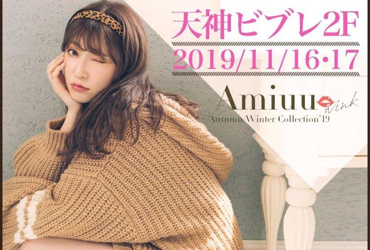 【吉田朱里】11月16日、17日に福岡・天神ビブレ2階で「Amiuu wink」のポップアップが開催