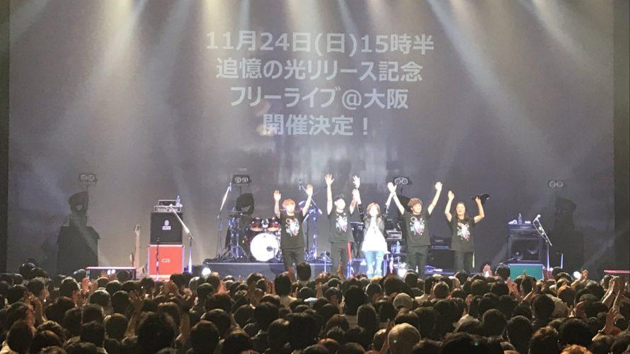 【山本彩】さや姉が11月24日に大阪のどこかでフリーライブを開催