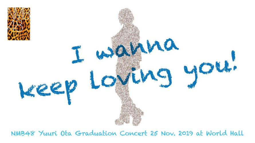 【NMB48】「太田夢莉 卒業コンサート ~I wanna keep loving you!~」を大阪チャンネルが生配信。