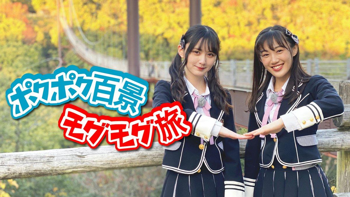 【NMB48】「ぽくぽく百景もぐもぐ旅」は12月から「ポクポク百景モグモグ旅」になり大阪チャンネルと新YNNで放送