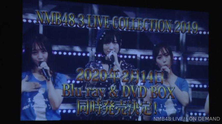 【NMB48】2020年2月14日に「NMB48 3LIVE COLLECTION 2019」が発売。