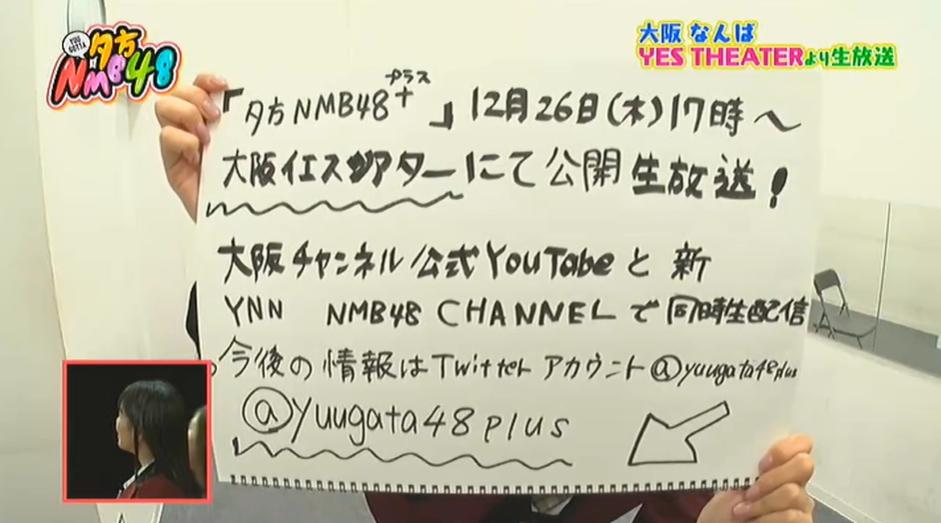 【NMB48】12月26日に大阪YES THEATERから「夕方NMB48+」の公開生放送が決定【取り敢えず】