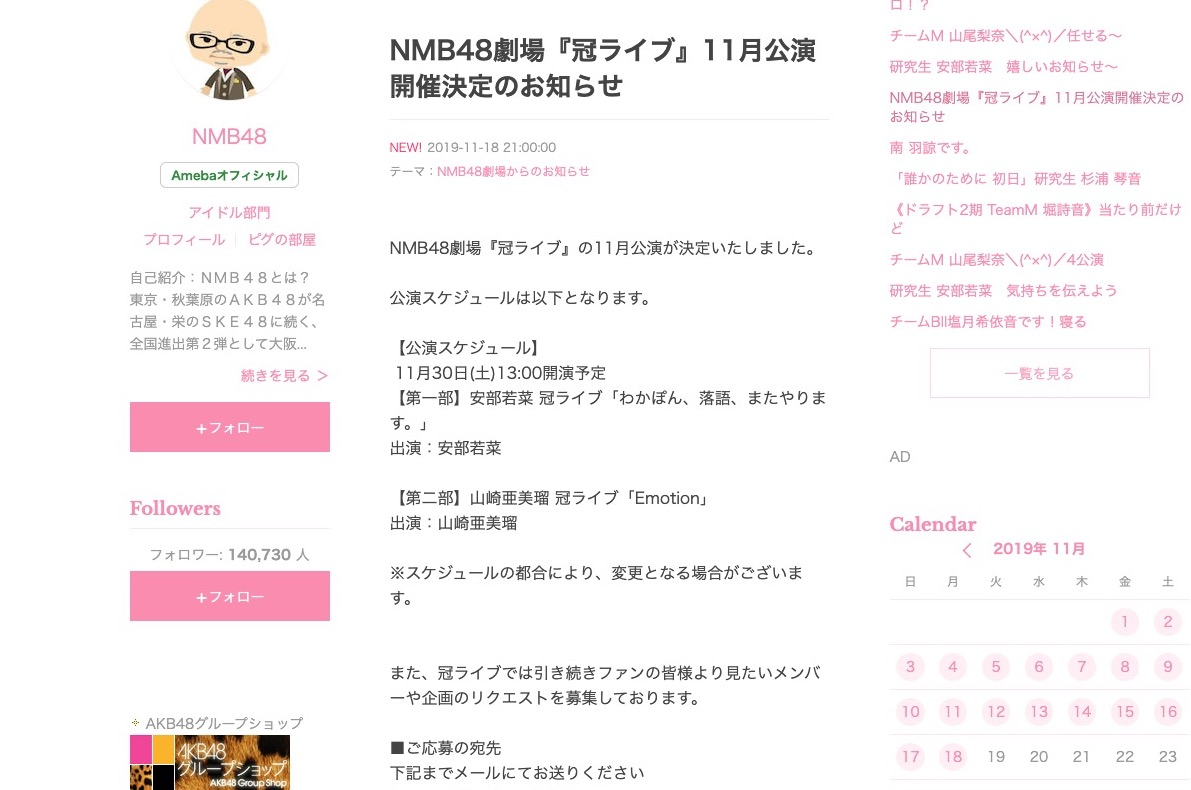 【NMB48】11月30日冠ライブ「安部若菜:わかぽん、落語、またやります。」と「山崎亜未瑠:Emotion」が開催決定