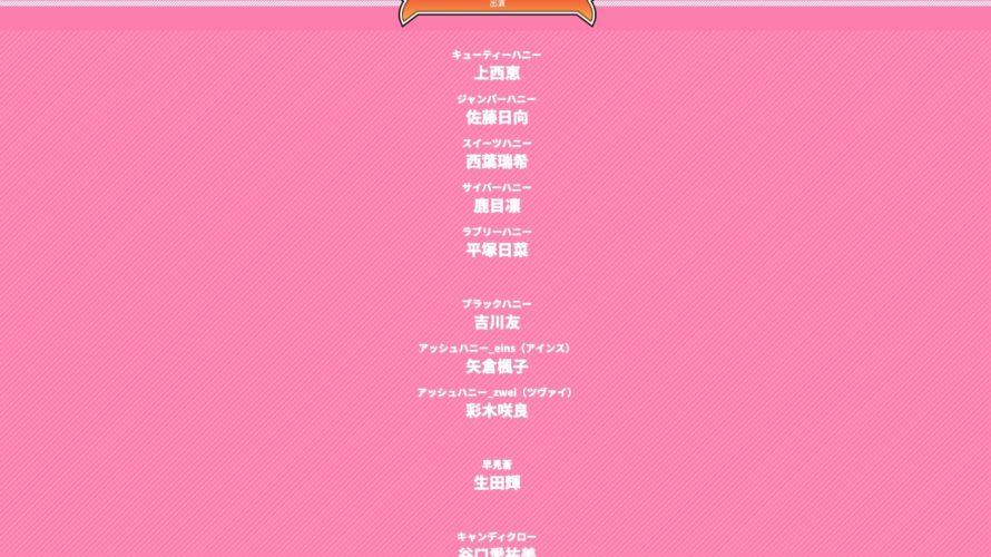 【上西恵/矢倉楓子】けいっちとふぅちゃんが舞台「キューティーハニーEmotional」に出演