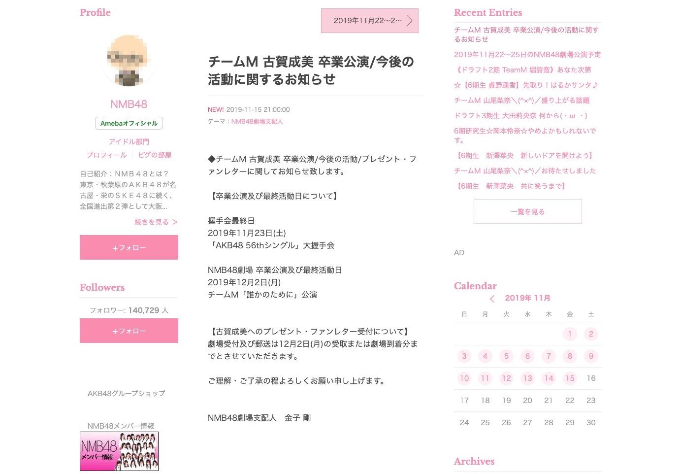 【古賀成美】なるの最終活動日と卒業公演の日程が発表