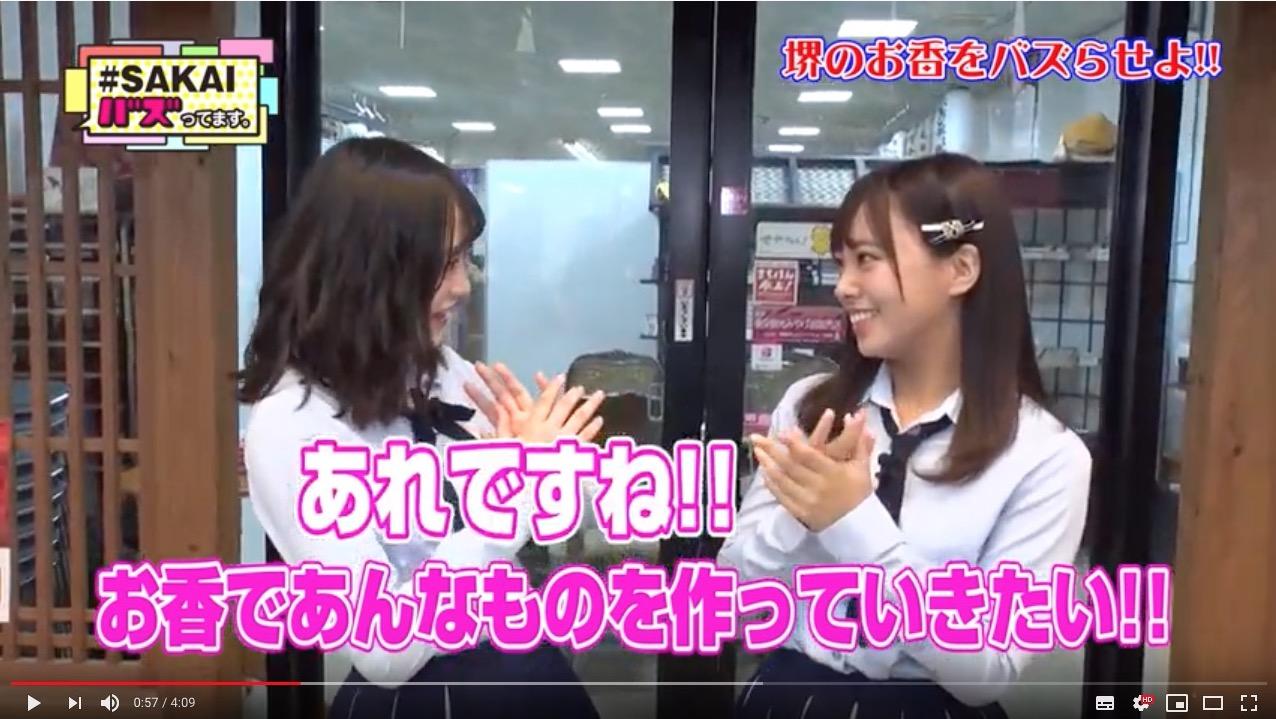 【NMB48】J:COM新番組「 #SAKAIバズってます。 」の動画がYou Tubeで公開