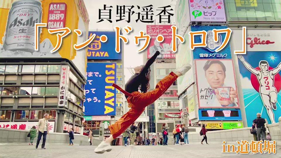 【貞野遥香】はるちゃんのTwitter動画シリーズ「アン・ドゥ・トロワ」まとめ