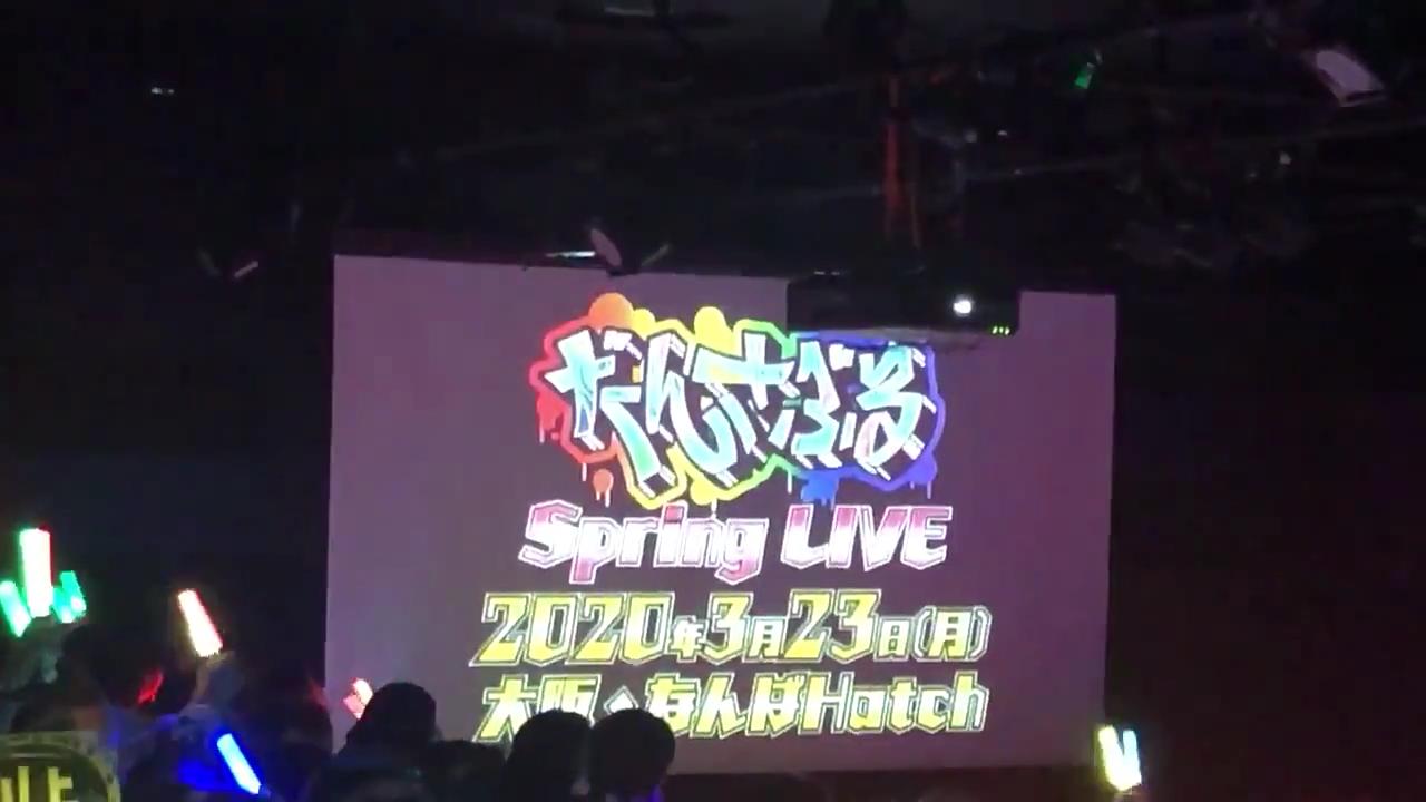 【NMB48】2020年3月23日に「だんさぶる!Spring LIVE(仮)」がなんばHatchで開催