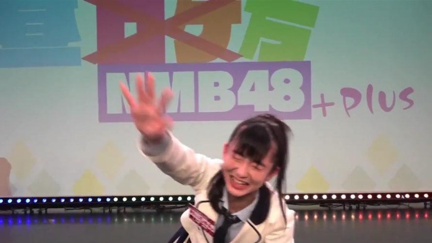 【NMB48】動画:貞野遥香の「はるかの喜怒哀楽」中野美来と塩月希依音の場合。
