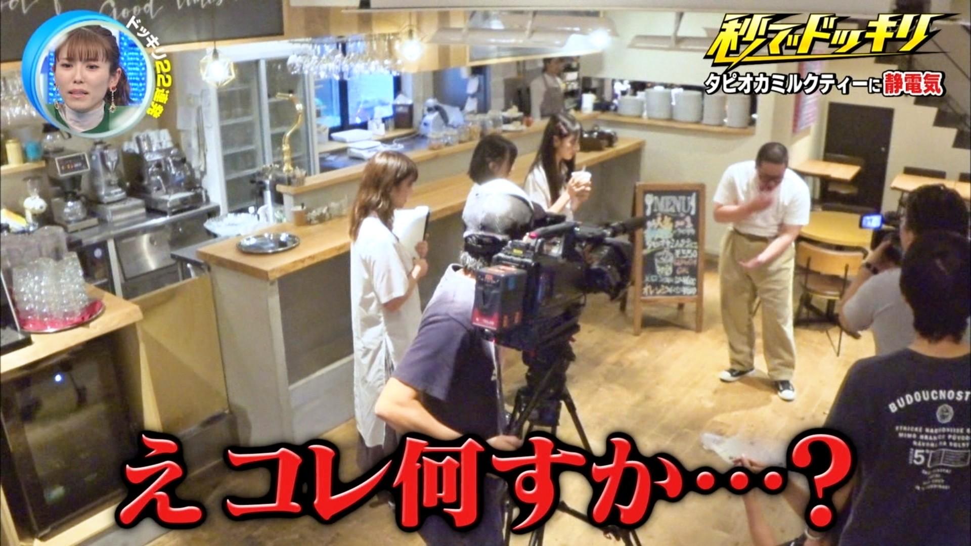 2019年11月30日にフジテレビ系列でほうそうされた「芸能人が本気で考えた!ドッキリGP」に出演したNMB48上西怜・大田莉央奈の画像-045