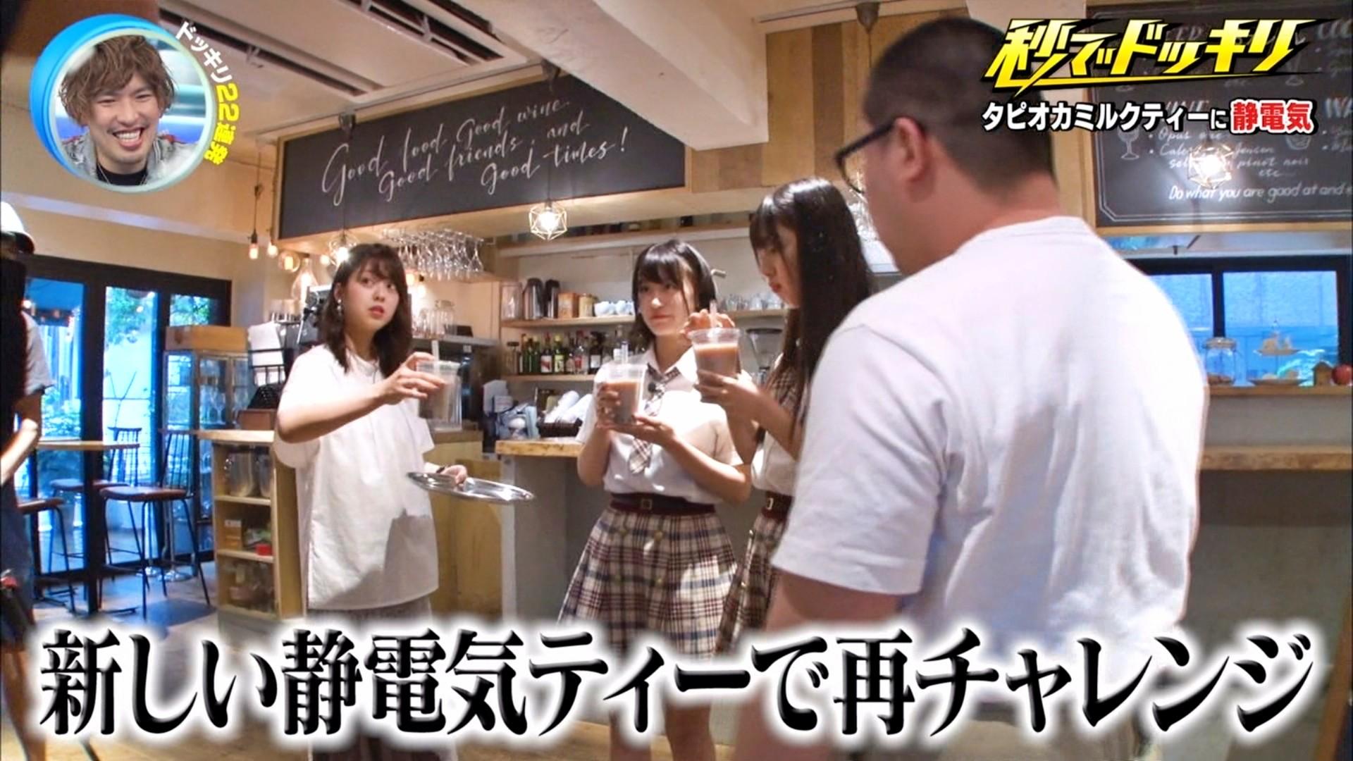 2019年11月30日にフジテレビ系列でほうそうされた「芸能人が本気で考えた!ドッキリGP」に出演したNMB48上西怜・大田莉央奈の画像-025