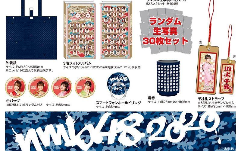 【NMB48】オフィシャルオンラインショップで2020年のNMB48福袋が販売開始